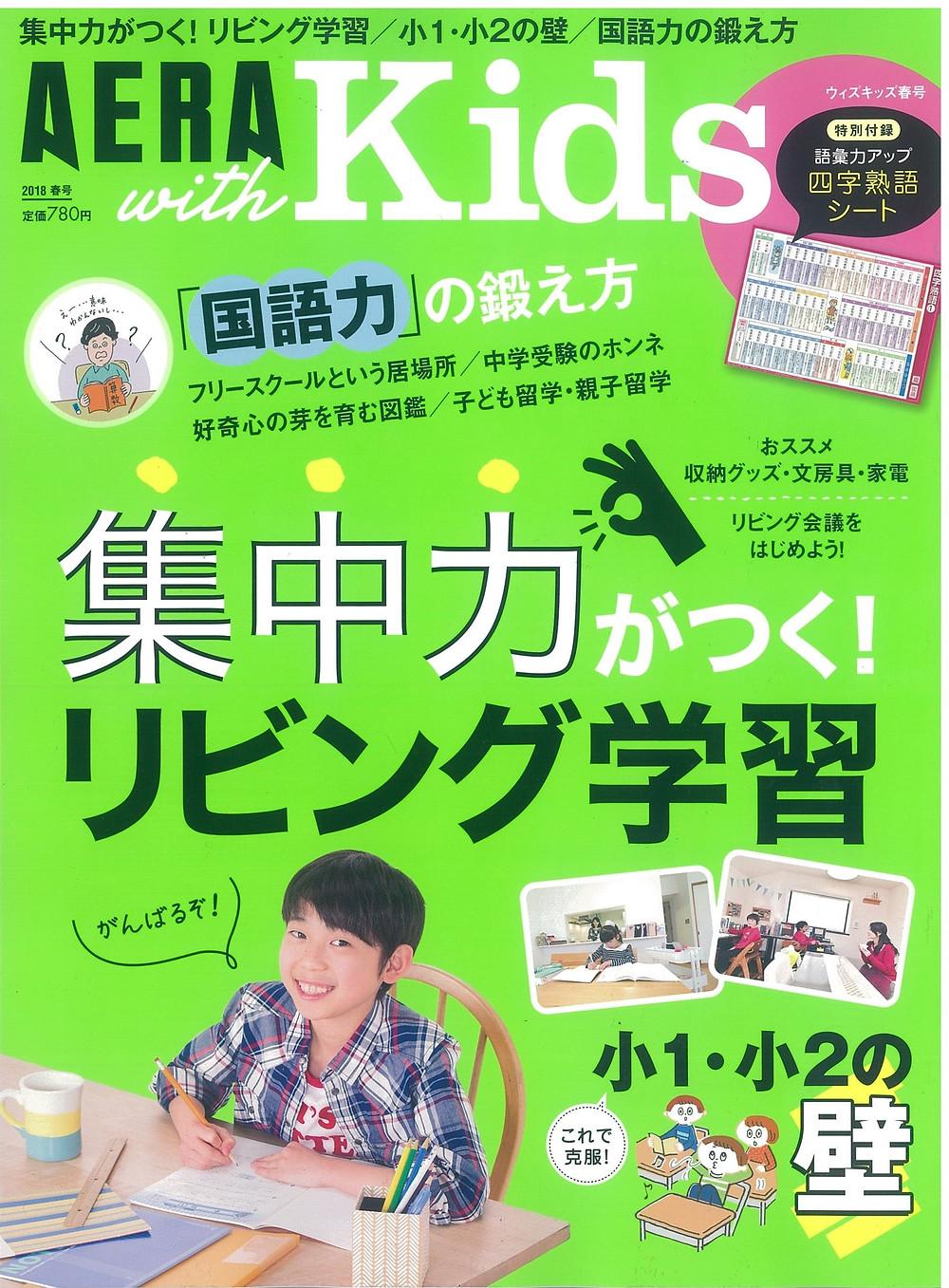 3/5発売のAERA with Kidsに掲載されました。