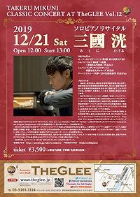 TakeruMikuni_1024 2.JPG