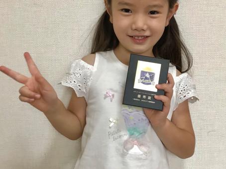 【江東区の音楽教室】ピティナ・ピアノコンペティション予選通過おめでとう🏆③④⑤