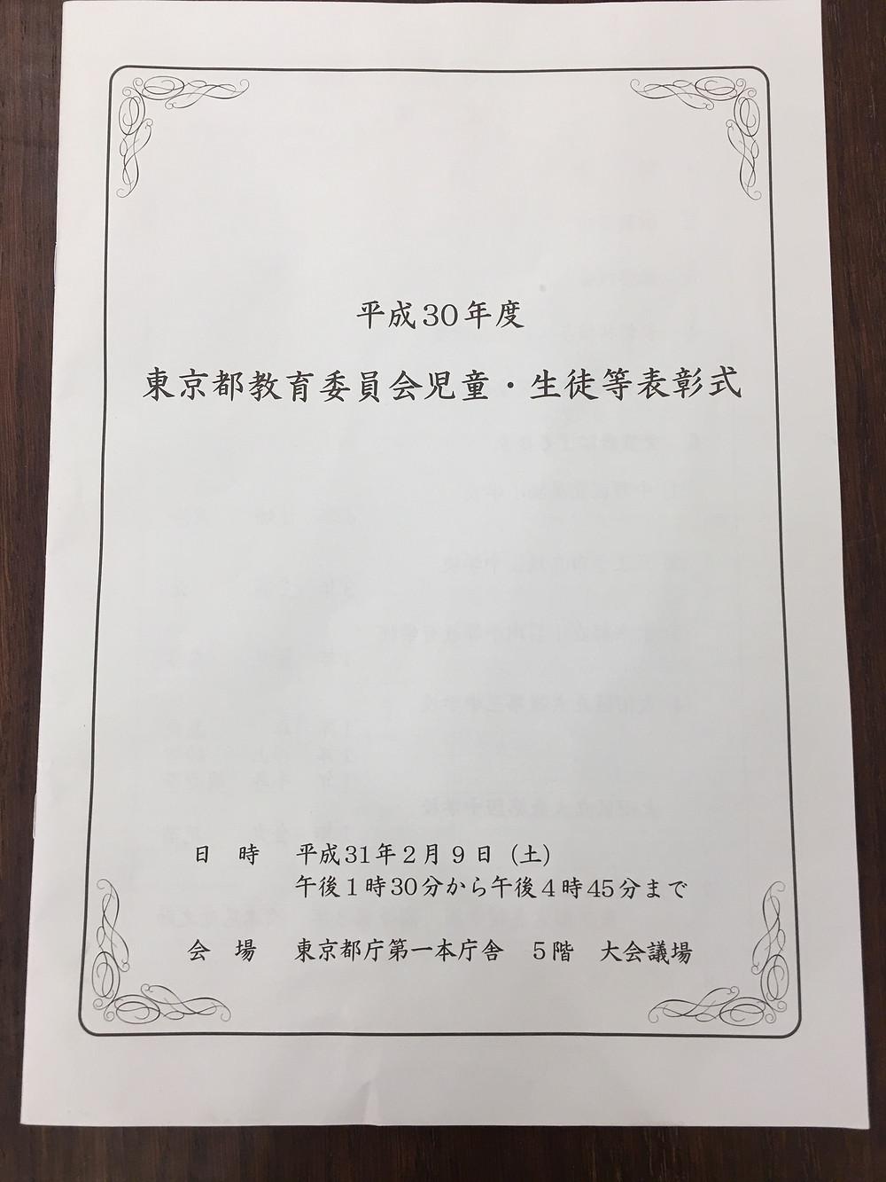 東京都教育委員会児童・生徒等表彰表彰式のパンフレット