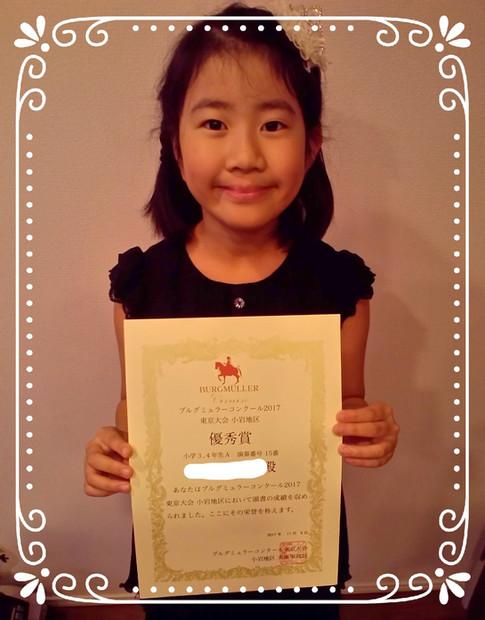 コンクール受賞おめでとう!