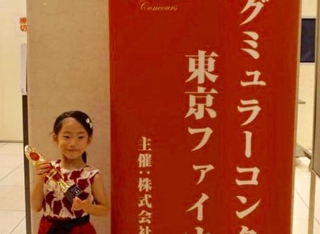 【江東区の音楽教室】ブルグミュラーコンクール東京ファイナル 🏆銅賞🏆 受賞おめでとう①