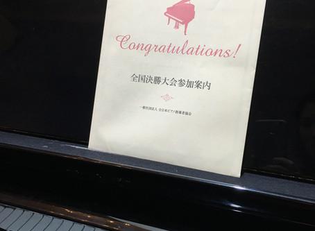 【ピティナ】本選第1位!全国決勝大会進出おめでとう!