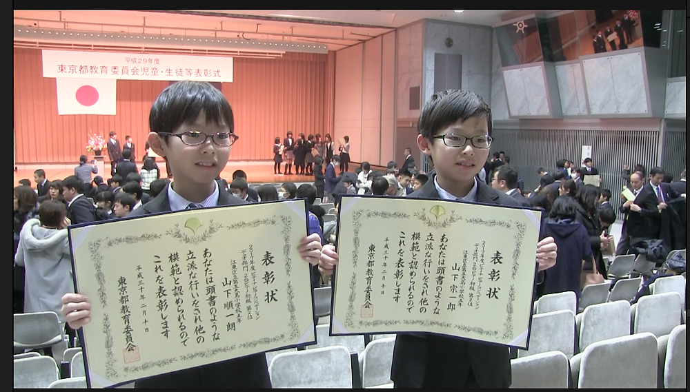 東京都教育委員会児童・生徒表彰