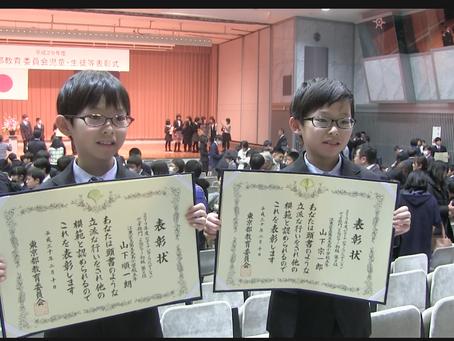 【江東区の音楽教室】おめでとう!2年連続㊗️東京都教育委員会児童・生徒等表彰選出
