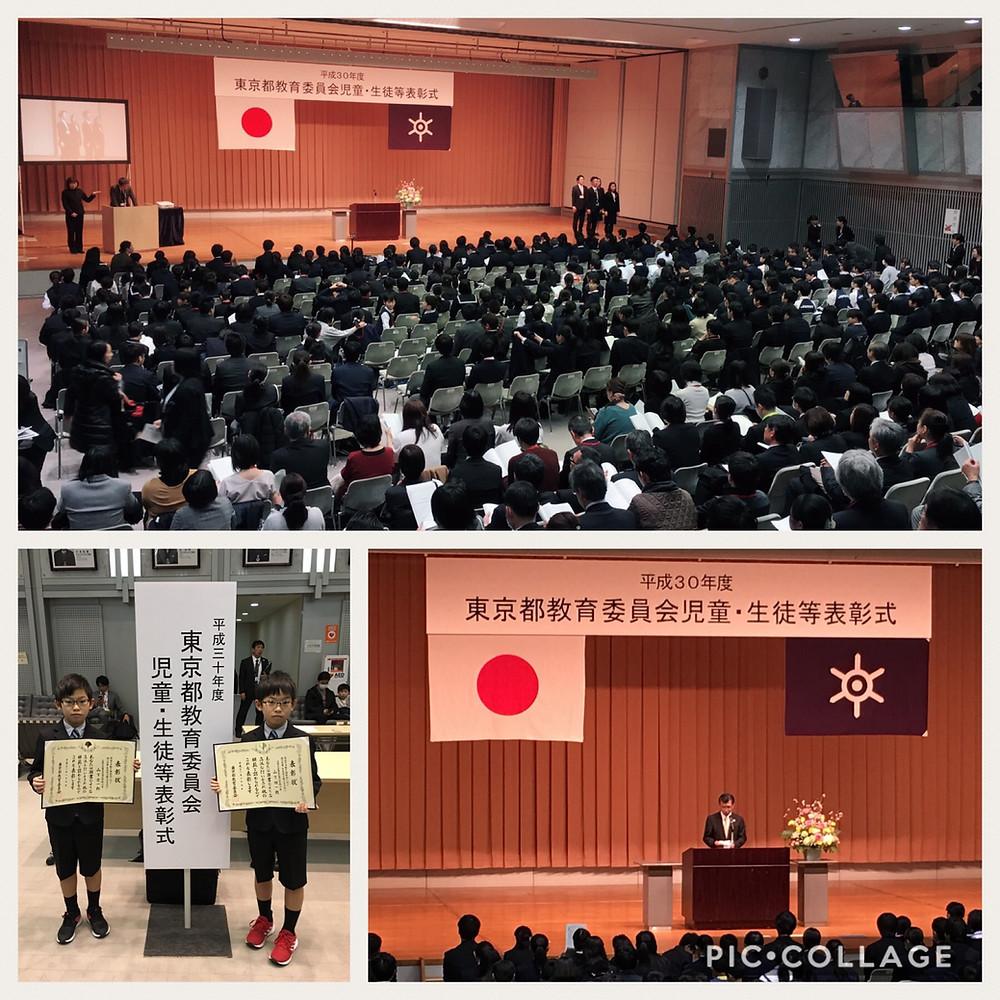 東京都教育委員会児童・生徒等表彰表彰式