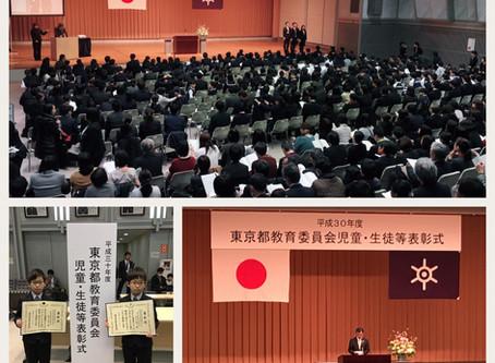 【江東区の音楽教室】東京都教育委員会児童・生徒等表彰表彰式に行ってきました。