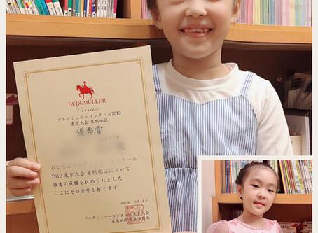【江東区の音楽教室】ブルグミュラーコンクール優秀賞受賞おめでとう🏆②(ピアノを始めて1年未満)