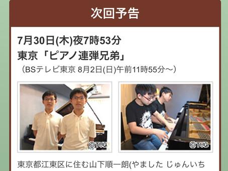 【江東区の音楽教室】テレビ番組の取材をお受けしました。