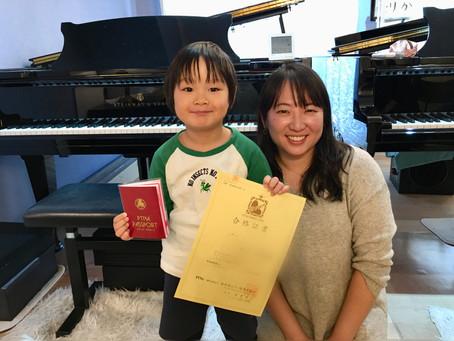 【江東区の音楽教室】ピティナ・ピアノステップ合格おめでとう!🏆✨
