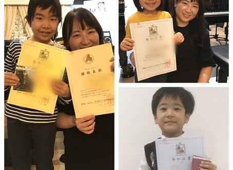 【江東区の音楽教室】ステップで表彰状を頂きました🏆✨①