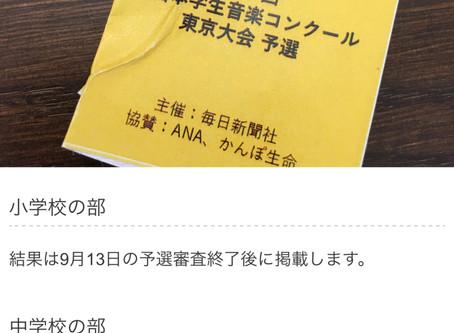 【江東区の音楽教室】全日本学生音楽コンクールピアノ部門東京大会進出おめでとう