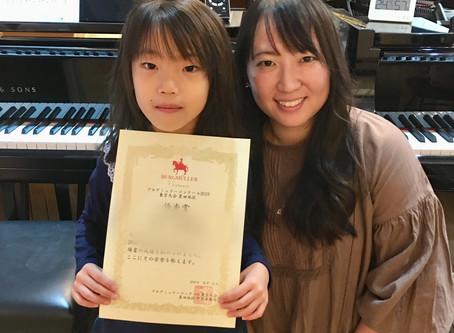 【江東区の音楽教室】ブルグミュラーコンクール優秀賞受賞おめでとう🏆③