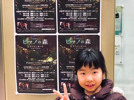 【江東区の音楽教室】生演奏を聴きに行こう!!