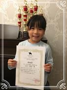 受賞おめでとう!(小1)