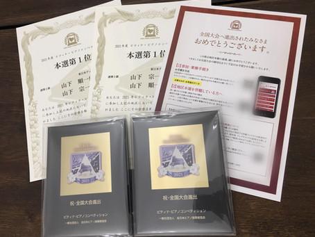【江東区の音楽教室】ピティナ・ピアノコンペティション全国決勝大会進出おめでとう🙌