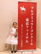 ブルグミュラーコンクール 受賞おめでとう.JPG