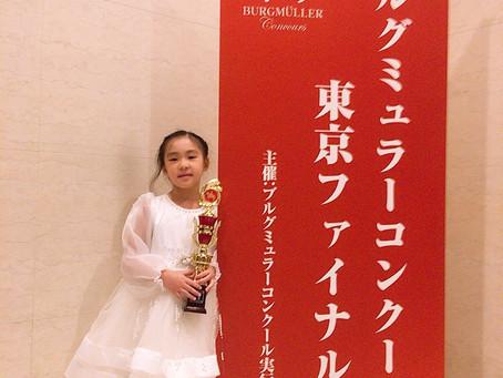 【江東区の音楽教室】ブルグミュラーコンクール東京ファイナル 🏆銀賞🏆 受賞おめでとう!