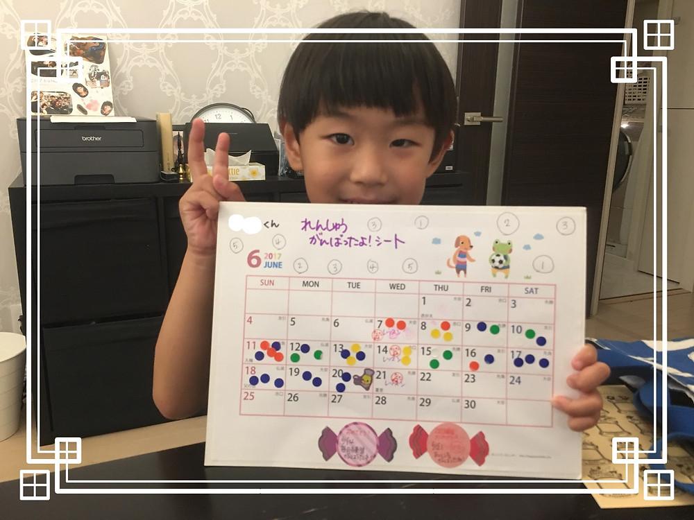 練習モチベーションUP!カレンダー