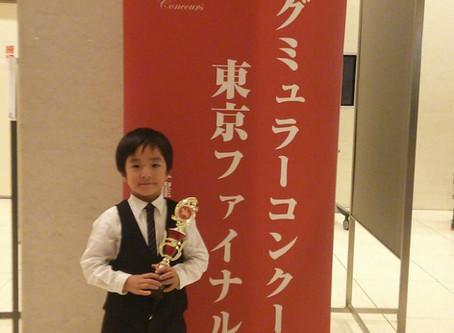 【江東区の音楽教室】ブルグミュラーコンクール東京ファイナル 🏆銅賞🏆 受賞おめでとう②