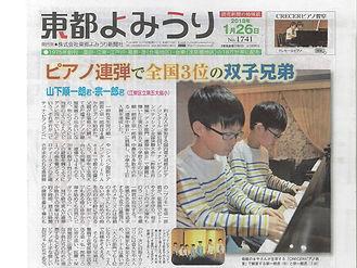 江東ケーブルテレビにて、ピアノ連弾・山下兄弟の取材を受けました。