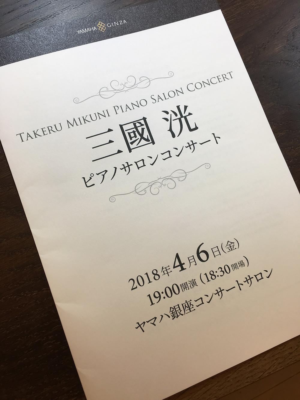 三國先生コンサートパンフレット