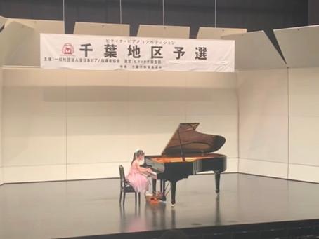 【江東区の音楽教室】ピティナ・ピアノコンペティション 予選通過おめでとう🏆①