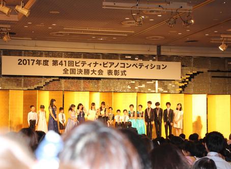 ピティナ・ピアノコンペティションで念願の金屏風へ