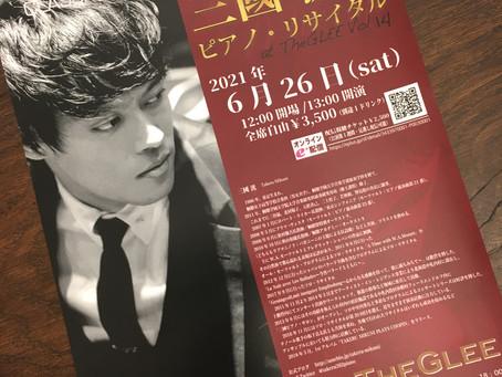 【江東区の音楽教室】先生のYoutube&リサイタル情報