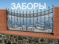 zabor-kovka-2big_edited.jpg