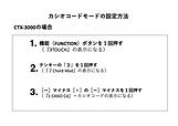 カシオコードの設定方法 CTX-3000 HP用.png