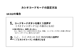 カシオコードの設定方法 LK512 HP用.png