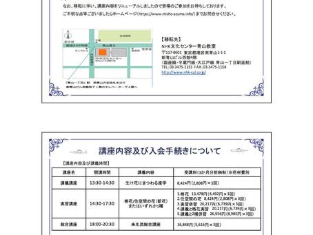 東京教室移転のお知らせ