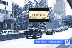 King Arthur Digital Billboard