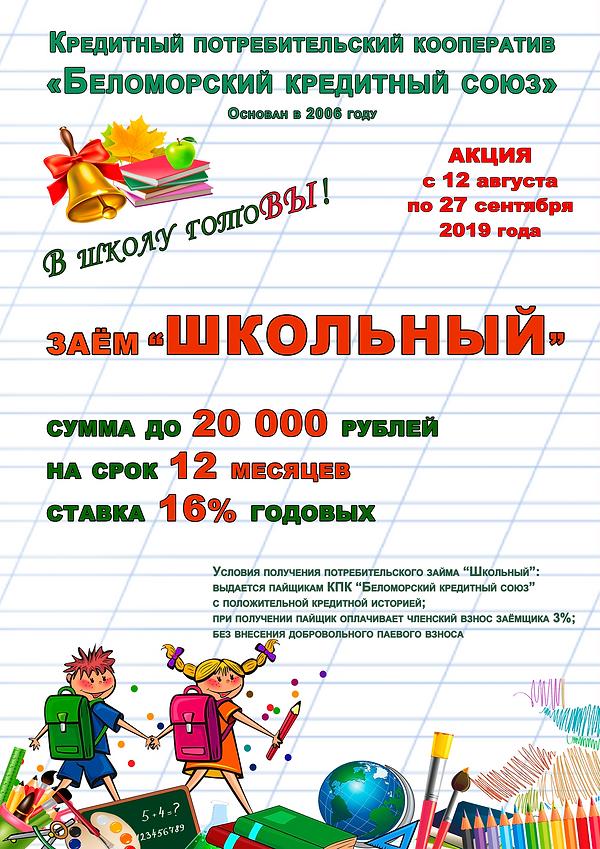 школьныйБеломорск.png