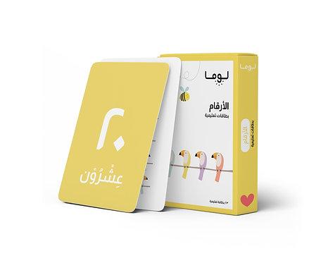 Luma Flash Cards - الأرقام