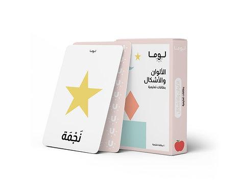 Luma Flash Cards - الألوان و الأشكال