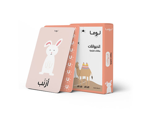 Luma Flash Cards - الحيوانات