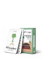 Luma Flash Cards x Alef Store  - مملكتنا العربية السعودية