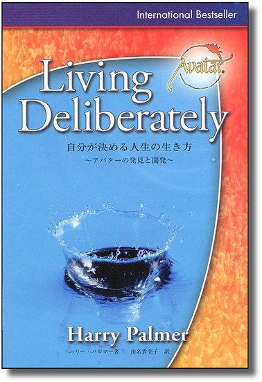 「リビング・デリバレイトリー 自分が決める人生の生き方」 ~アバターの発見と開発~