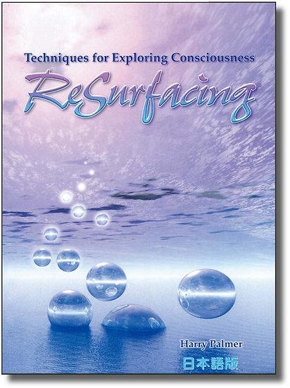 リサーフェシングワークブック/ 意識を探検するテクニック