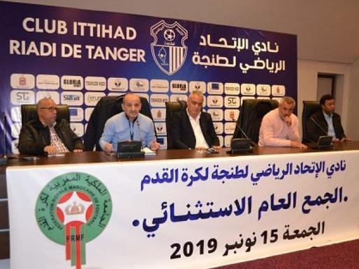 اتحاد طنجة يعقد جمعه العام