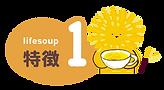 tokuchou1.png