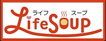 lifesoup_logo.png