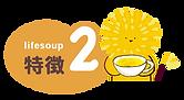 tokuchou2.png