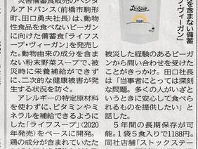「ライフスープ・ヴィーガン」が上毛新聞に掲載されました。