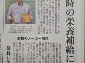 「ライフスープ・ヴィーガン」が毎日新聞に掲載されました。