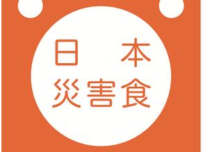 備蓄用栄養補給スープ「ライフスープ」が日本災害食の認証を取得しました。