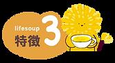 tokuchou3.png