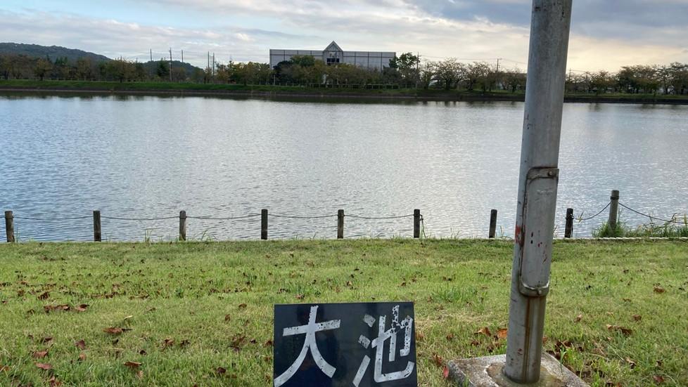 北条の大池 〜関東ふれあいの道〜